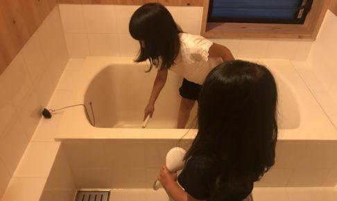 子供の風呂掃除手伝い2