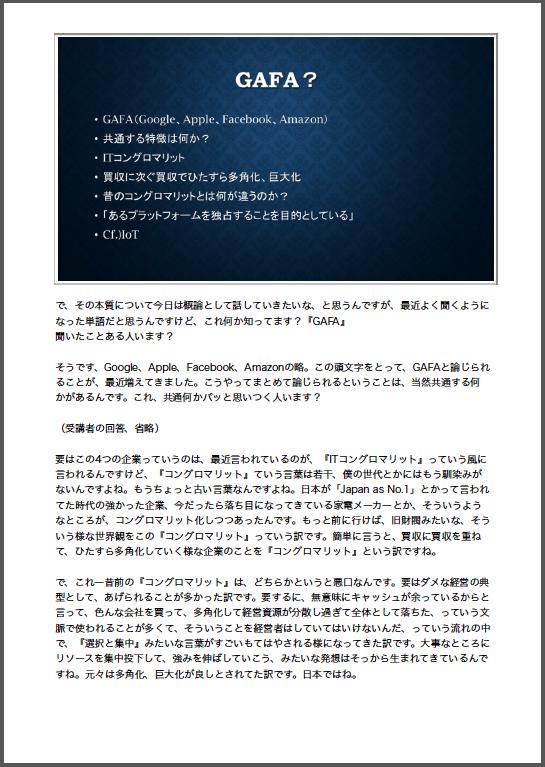 ネットビジネス大百科2の特典サンプル1