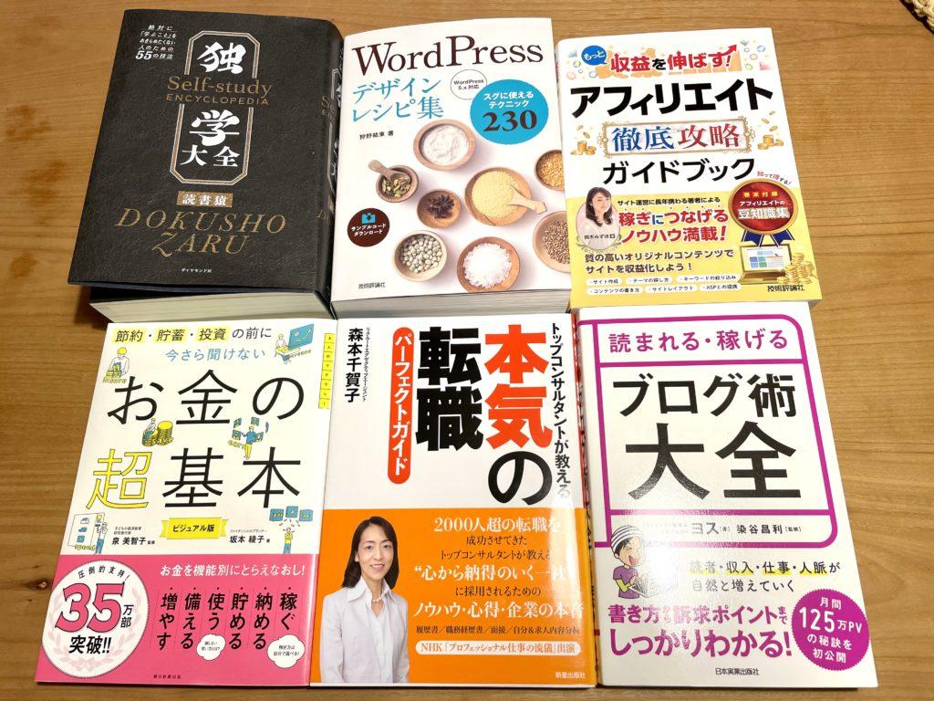 【ブログで稼ぐ講座】書くネタで困ったら書籍に頼れ!
